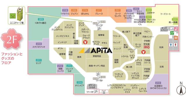 アピタ岩倉店2階フロアマップ