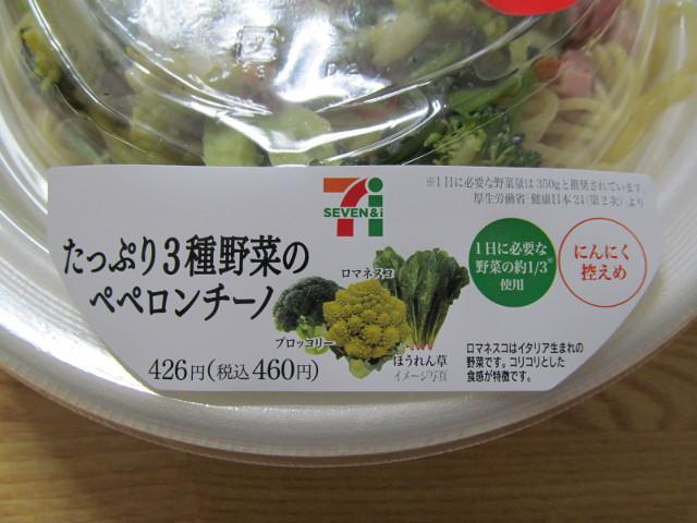 たっぷり3種野菜のペペロンチーノのラベル