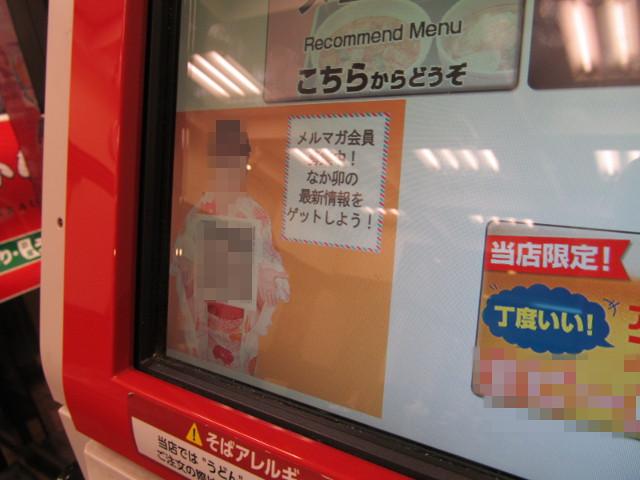 なか卯券売機TOP画面の水樹奈々さん20151110