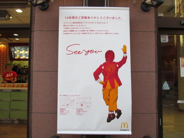 マクドナルド豪徳寺駅前店の店外にタペストリー20151103