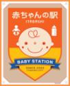 イオンスタイル板橋前野町赤ちゃんの駅