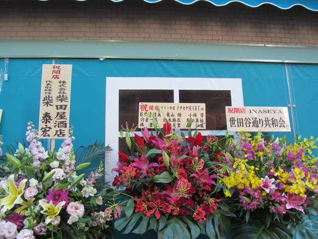 INASEYA開店祝花20151127その2
