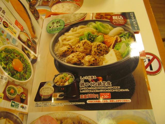 すき家メニューブック中ページの鶏つくね鍋定食