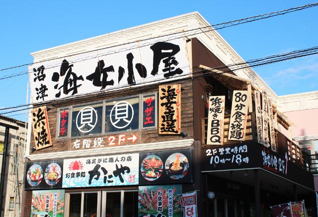 沼津浜焼きセンター海女小屋外観
