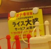 松屋豚テキ定食2015ポスターのライス大盛無料の貼紙アップ