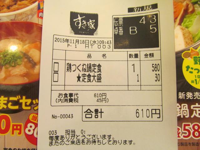 すき家鶏つくね鍋定食の伝票