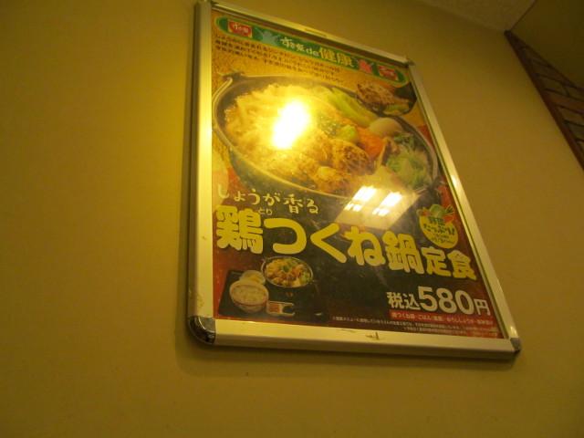 すき家店内の鶏つくね鍋定食ポスター