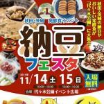 納豆フェスタ2015出店一覧サムネイル