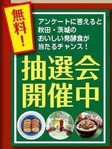 納豆フェスタ2015抽選会