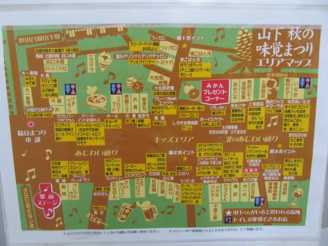 山下秋の味覚祭り2015エリアマップ