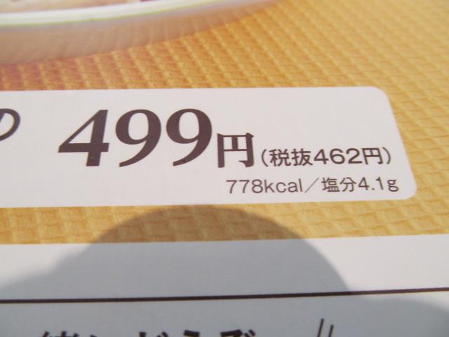 サイゼリヤブロッコリーとサーモンのクリームスパゲッティ値段カロリー塩分