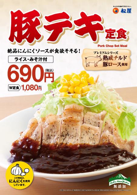 松屋豚テキ定食2015ポスター画像