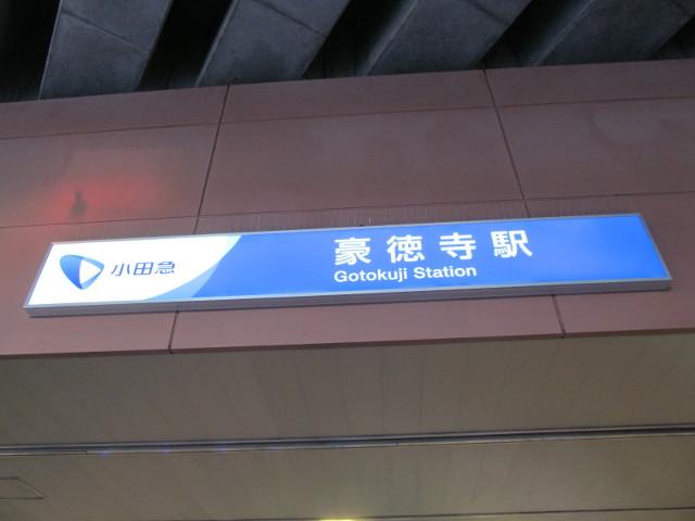 豪徳寺駅に来ました20151103