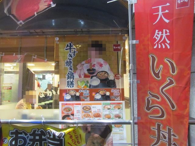 なか卯店外の牛すき焼き鍋膳の水樹奈々さんポスター