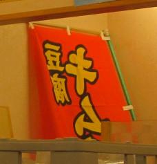 松屋店内の豆腐キムチチゲ膳のぼり切り抜き