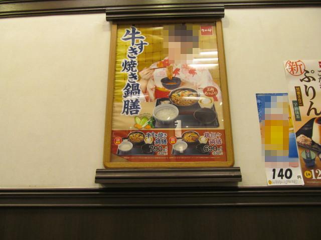 なか卯店内の牛すき焼き鍋膳ポスター20151110
