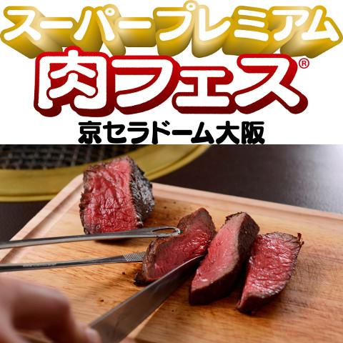 肉フェス2016京セラドーム開催決定サムネイル