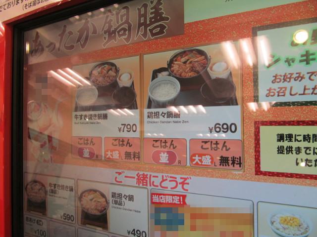 なか卯券売機の鶏担々鍋膳の画面