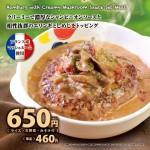松屋シャンピニオンソースハンバーグ定食販売開始サムネイル