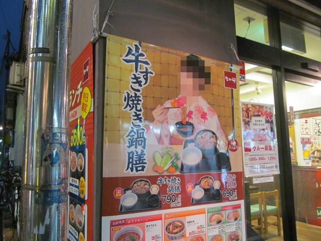 なか卯店外の牛すき焼き鍋膳のポスター20151110