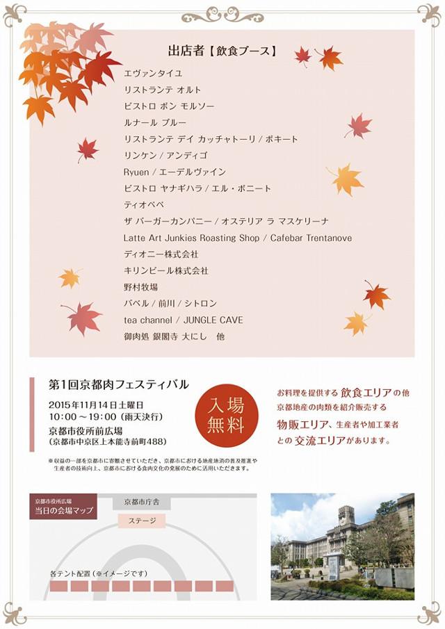 第1回京都肉フェスティバル後期チラシウラ640