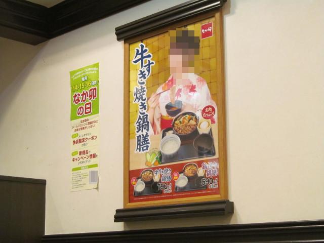なか卯店内の牛すき焼き鍋膳の水樹奈々さんのポスター寄り修正