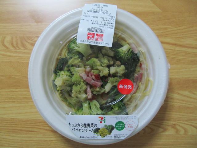 たっぷり3種野菜のペペロンチーノ外観