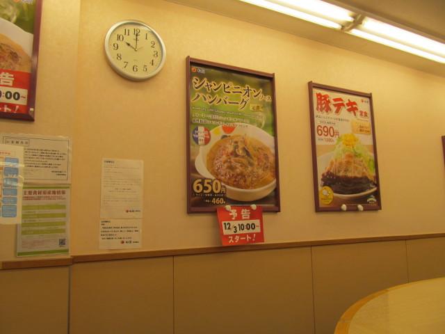 松屋店内のシャンピニオンソースハンバーグ定食ポスター
