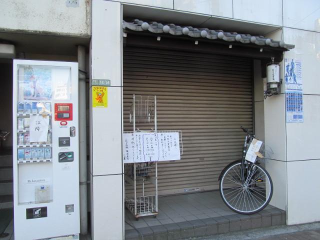 柏文堂書店のシャッターが閉まって貼紙アリ