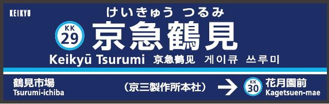 京急鶴見駅看板イメージ画像