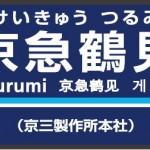 京急鶴見駅京三製作所本社サムネイル