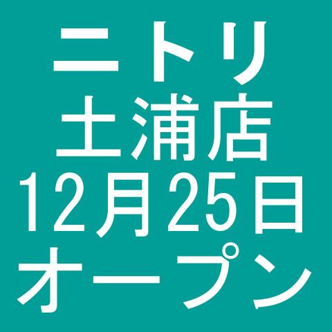 ニトリ土浦店12月25日オープンサムネイル