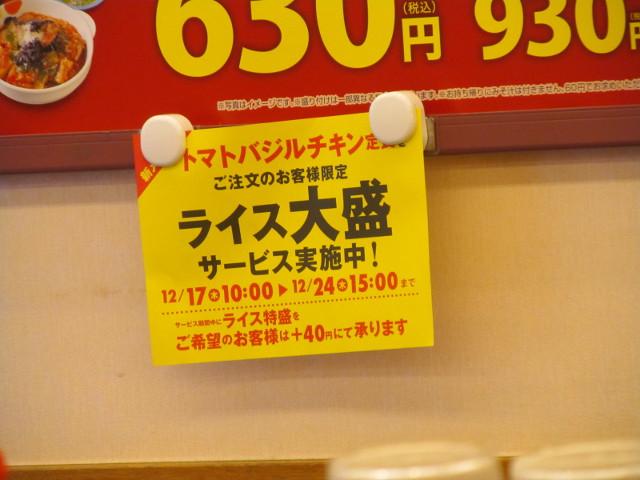 松屋店内のトマトバジルチキン定食ライス大盛無料の貼紙