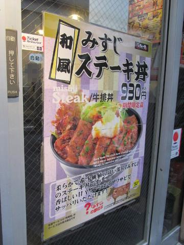 伝説のすた丼屋扉の和風みすじステーキ丼ポスター