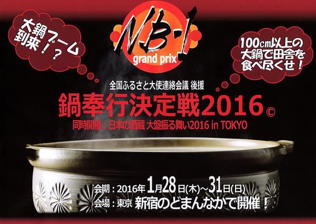 NB1グランプリ鍋奉行決定戦2016チラシ画像
