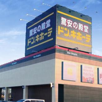 ドンキホーテ静岡山崎店オープンサムネイル