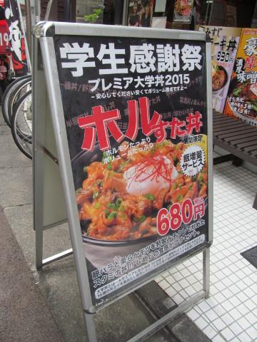 伝説のすた丼屋店前のホルすた丼立て看板