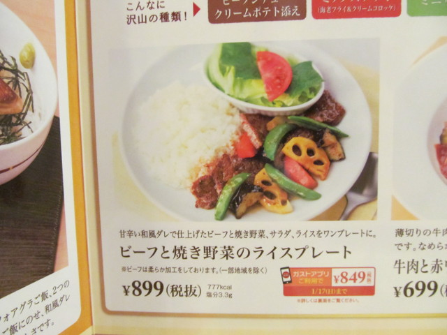 ガストビーフと焼き野菜のライスプレートのメニュー