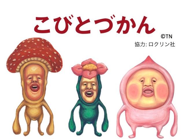 肉フェス2016大阪こびとづかん