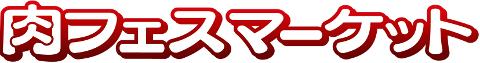 肉フェスマーケットロゴ