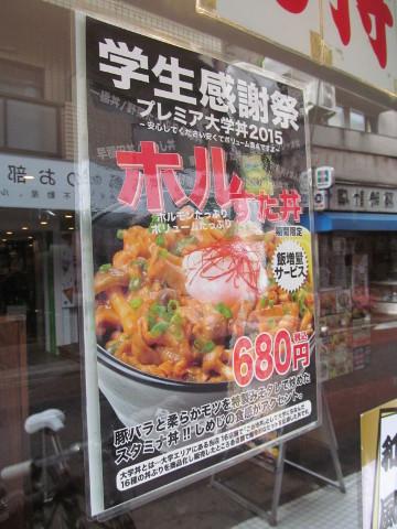 伝説のすた丼屋店外のホルすた丼チラシ