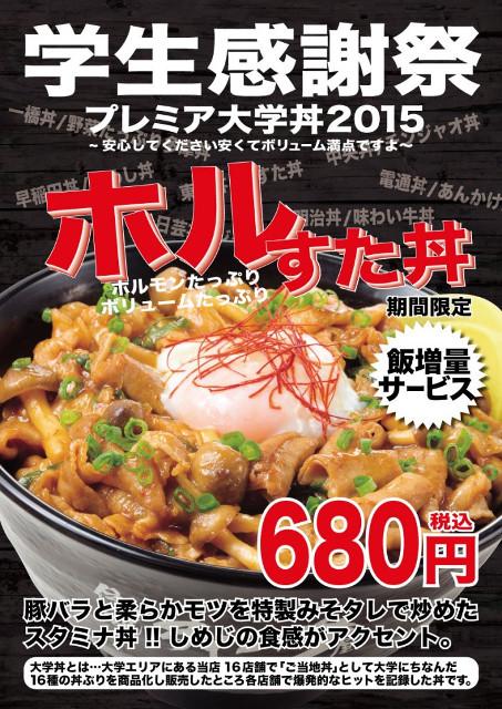 伝説のすた丼屋ホルすた丼ポスター画像