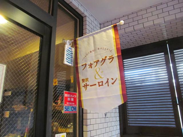 ガスト店前のフォアグラand贅沢サーロインフェアフラッグ