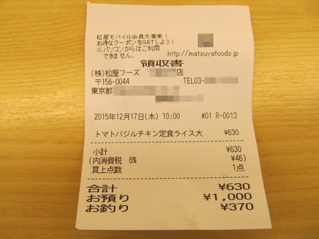 松屋トマトバジルチキン定食ライス大盛の伝票