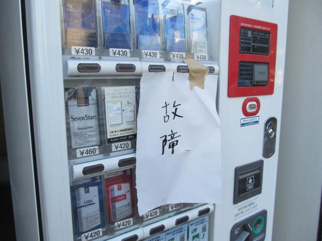 柏文堂書店の自動販売機は故障中