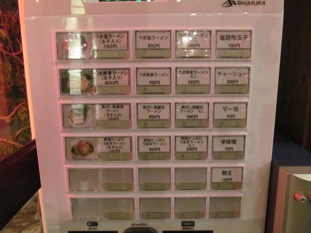琉球新麺久の券売機