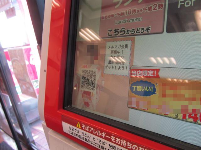 なか卯券売機トップ画面の水樹奈々さん20151209