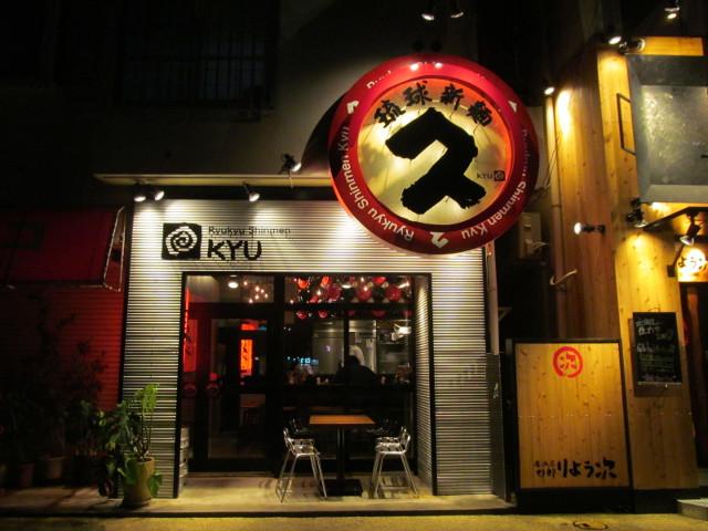 琉球新麺久に来ました