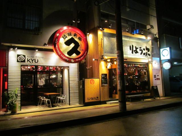 琉球新麺久の隣はりょう次