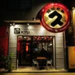 琉球新麺久メニューサムネイル
